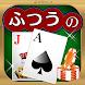 ふつうのブラックジャック 無料のカジノゲーム - Androidアプリ