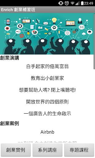 玩免費商業APP|下載Enrich 創業補習班 app不用錢|硬是要APP
