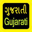 Gujarati Audio Bible 古吉拉特语圣经 icon