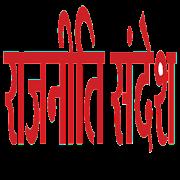 Rajniti Sandesh