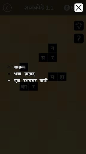 Marathi Crossword : Shabd Kode 4.0.0 screenshots 14