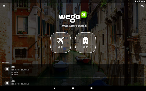 Wego - 機票酒店搜尋訂購  螢幕截圖 13