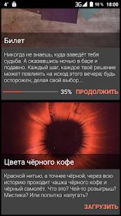 Amustory - текстовые квесты - náhled
