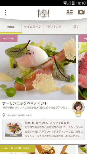 favoreat - 料理レコメンドアプリ