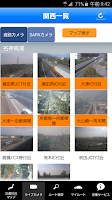 Screenshot of iHighway交通情報