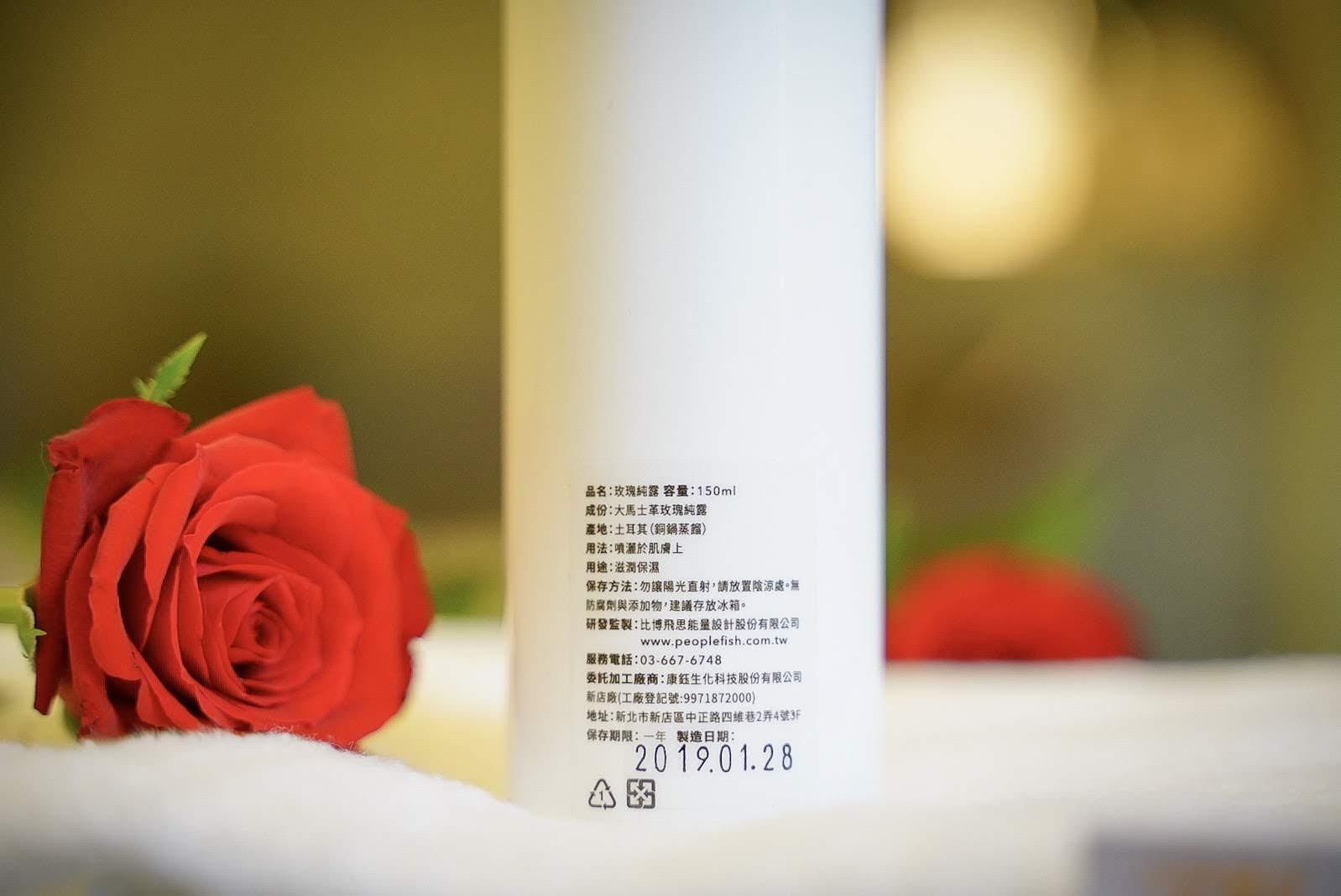 大馬士革玫瑰純露瓶身標示-人間魚純露化妝水推薦