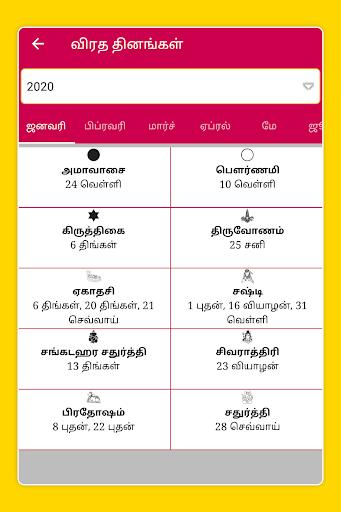 Tamil Calendar 2020 Tamil Calendar Panchangam 2020 6.1 screenshots 9