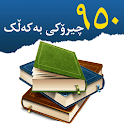 Kurdish - چیرۆکی بە کەڵک icon