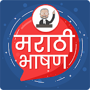 Marathi Bhashan | मराठी भाषण