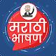 Marathi Bhashan | मराठी भाषण for PC-Windows 7,8,10 and Mac