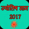 ज्योतिष ज्ञान 2017 icon