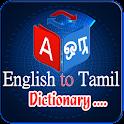 English-Tamil Dictionary Free icon