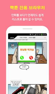 빡툰 - 웹툰 모음 screenshot 2