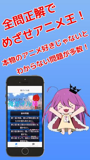 キンアニクイズ「俺ガイル続 Ver」