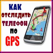 Tải Как отследить телефон с помощью GPS APK