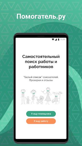 Няни, сиделки, домработницы - работа на Помогатель 5.2.0 screenshots 1