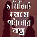 ১ মিনিটে মেয়ে পটানোর মন্ত্র icon