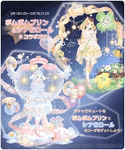 サンリオキャラクター☆コラボガチャ