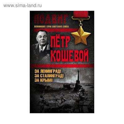 За Ленинград! За Сталинград! За Крым!