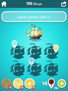 ضربة معلم – لعبة الغاز مسلية  App Download For Android and iPhone 7