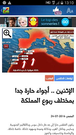 Morocco Weather 10.0.41 screenshots 8