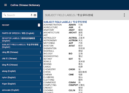 Collins Chinese Dictionary- screenshot thumbnail