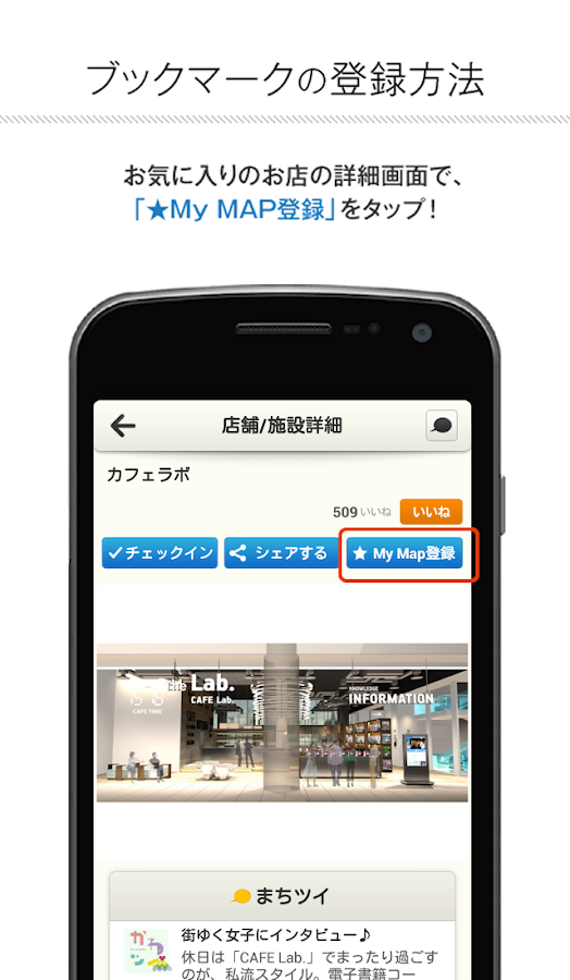 GRAND FRONT OSAKA COMPATH- screenshot