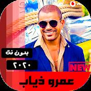 جميع اغاني عمرو دياب بدون نت 2020