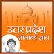 Uttar Pradesh Samanya Gyan (app)