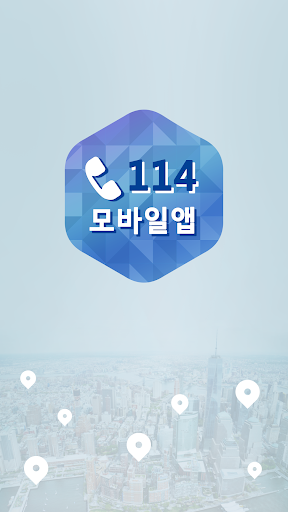 [114모바일앱]-전국전화번호안내