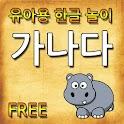 유아용 한글놀이 - 유아 단어놀이 icon