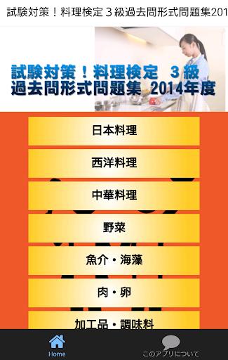 試験対策!料理検定3級過去問形式問題集2014年度