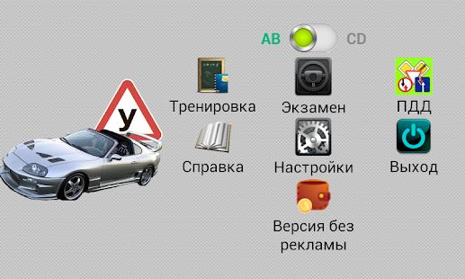 App Билеты ПДД 2017 APK for Windows Phone