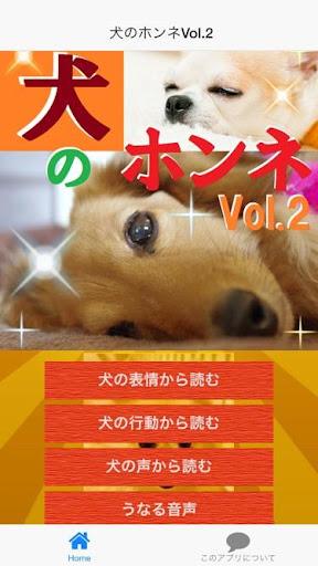 犬のホンネVol.2-音・鳴き声が付いて犬の気持ちがわかる