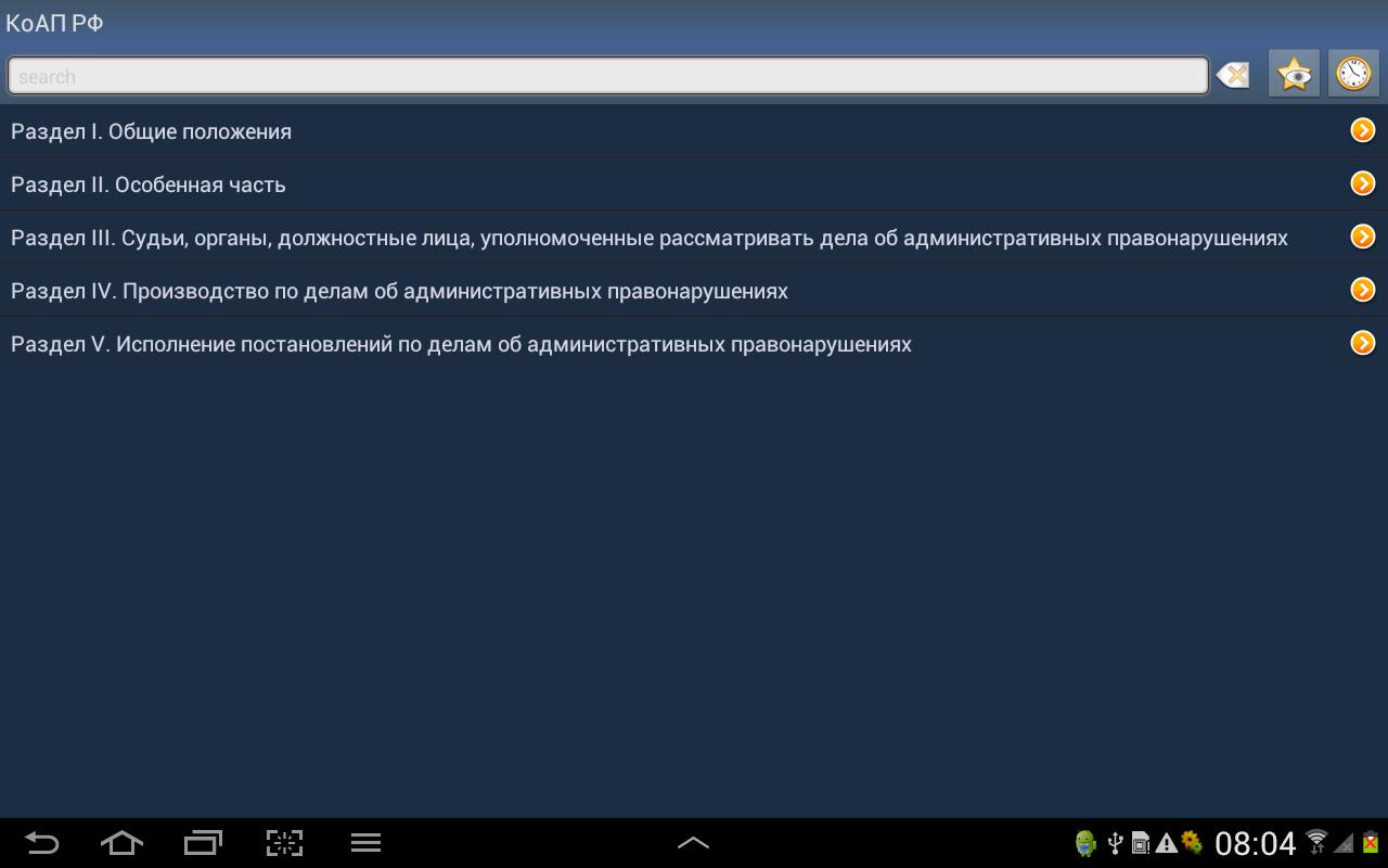 Administrative Offences CodeRU - screenshot