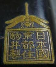 Photo: Mark found on card case