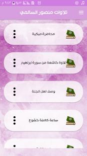 منصور السالمي تلاوات مؤثرة بدون انترنت - náhled