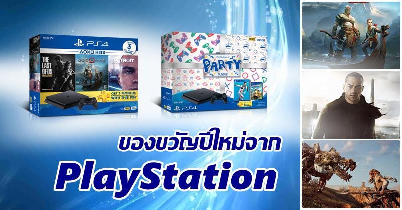 [PlayStation] ของขวัญรับปีใหม่! 15 พฤศจิกายนนี้