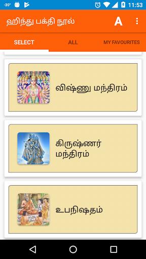 Download Hindu Divine Book (All God Mantra) Google Play