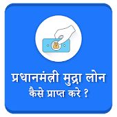 PM Mudra Loan Yojana