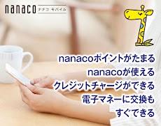 電子マネー「nanaco」のおすすめ画像1