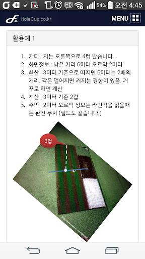 골프메이트- 골프존 스크린퍼팅 레슨영상 거리측정기