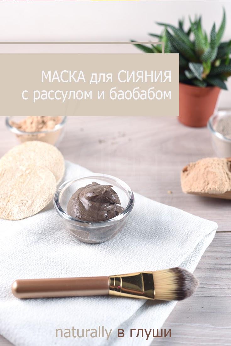 Глиняная маска для сияния кожи | Блог Naturally в глуши
