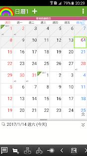 聖經行事曆 :金句、比喻、地圖、教導、靈修筆記、神蹟、小工具 - náhled