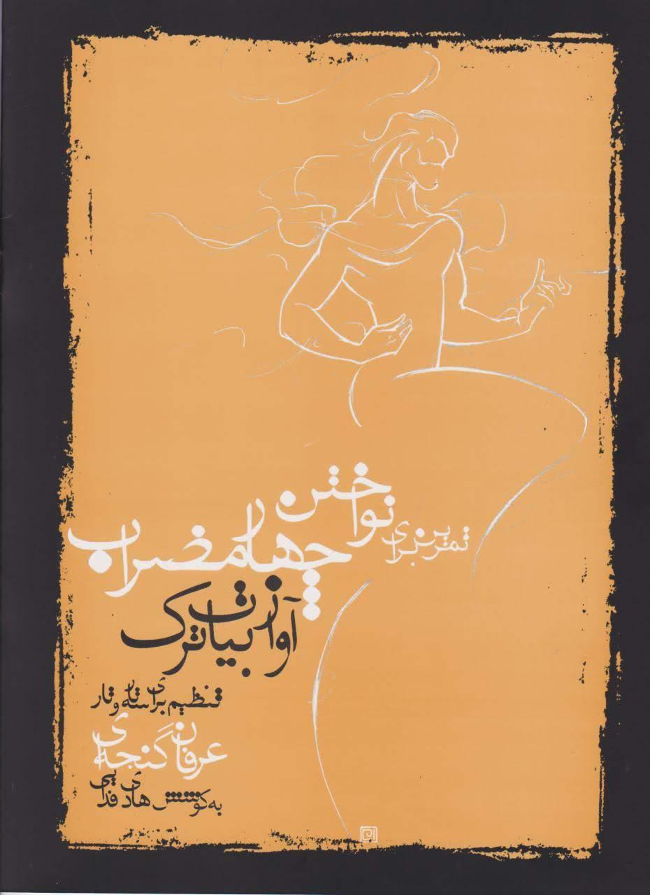 کتاب تمرین برای نواختن چهارمضراب آواز بیات ترک عرفان گنجهای انتشارات مولف
