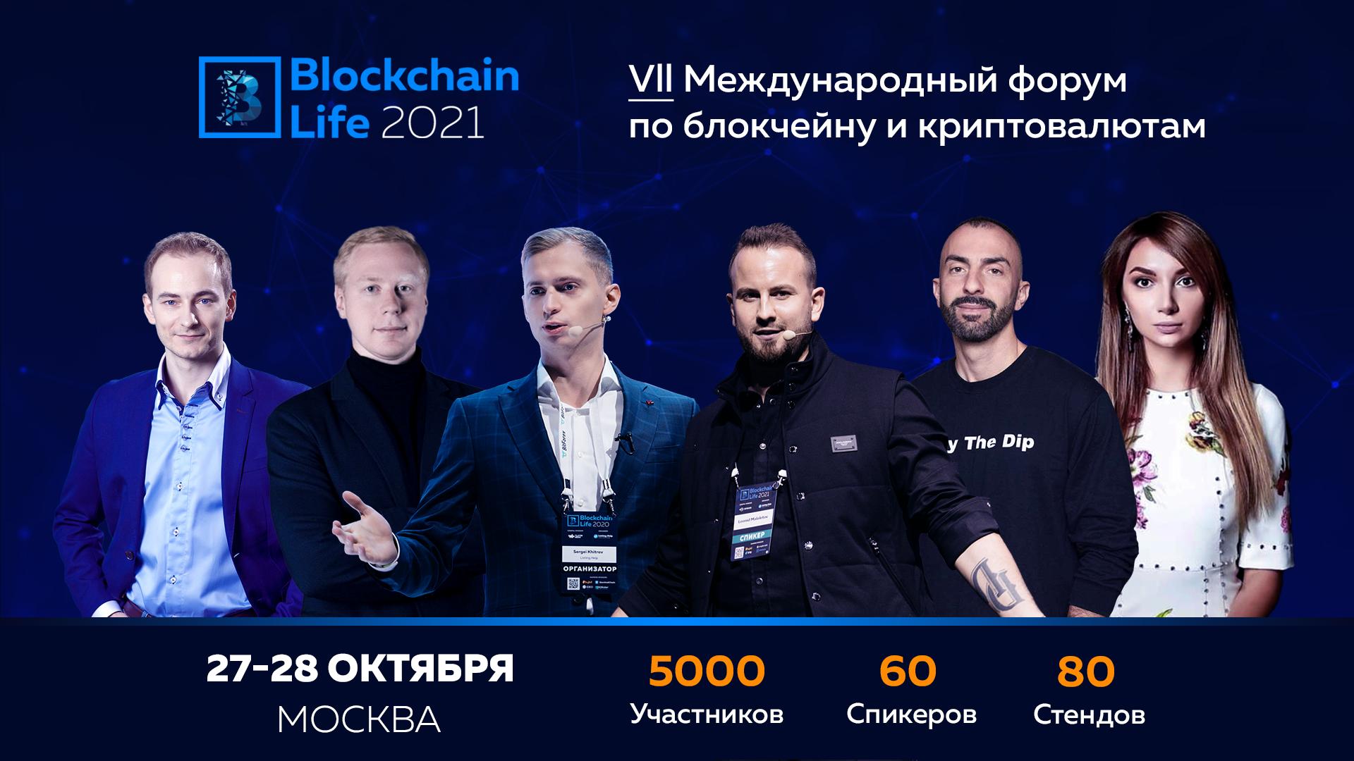 Фото - логотип Blockchain Life 2021 27-28 октября 2021