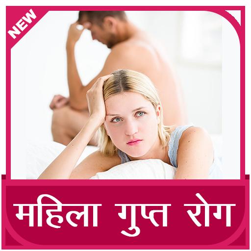 Mahila Guptrog app (apk) free download for Android/PC/Windows
