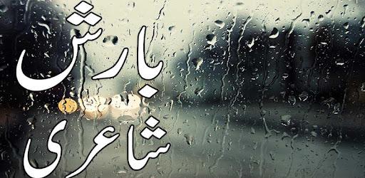 Barish Urdu Poetry Apps On Google Play