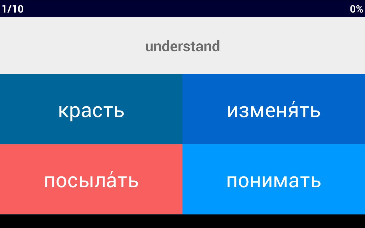 Form Russian Verbs 3