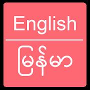 English to Burmese Dictionary